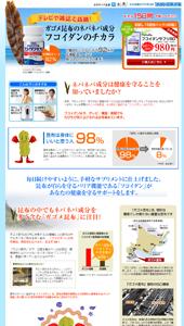 フコイダンサプリ50|TaKaRa健康通販 オンラインショップ