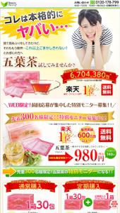 五葉茶|ビューティプランニング