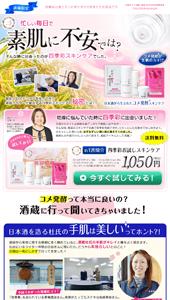 数多くのスキンケアを使ってきた美容ライターが愛用する四季彩スキンケアのヒミツとは!?|美容・コスメ・化粧品通販