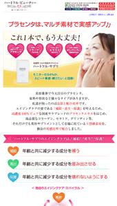 特許コラーゲンと馬プラセンタの美容サプリメント【ハートフル・サプリ】