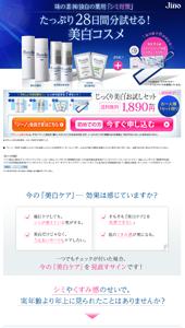 Jino|味の素(株)のアミノ酸スキンケア