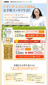 健康家族の「粒甜茶エキス」|ぐずぐず・ムズムズ対策にお手軽スッキリ生活!