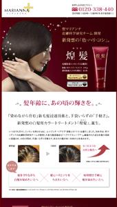 髪年齢に悩む女性のためのエイジング・ヘアケア「煌髪(きらり)」新発売 - マリアンナオンラインショップ