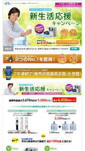 Web限定!新生活応援キャンペーン!---アクアクララ株式会社