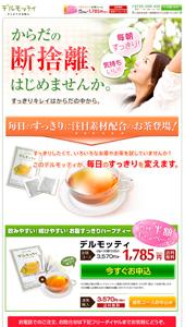 【公式】便秘解消、自然素材の便秘薬として健康茶【デルモッティ】