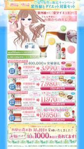お嬢様酵素40万本突破記念キャンペーン!!