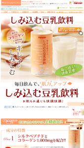 しみ込む豆乳飲料 - 豆乳ドリンクは「しみ込む豆乳」でおなじみ豆乳飲料のマル直くん