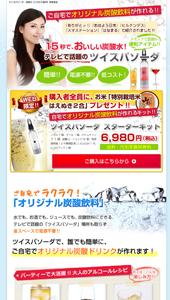 ツイスパ・ーダ・炭酸の【こだわり食材】東遼食品