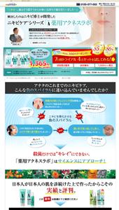 ニキビケアシリーズ「薬用アクネスラボ」7日間トライアル4点セット|送料無料・クーポン付|通販モール・セルメディ