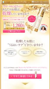 ニピコラ ニッピコラーゲン化粧品