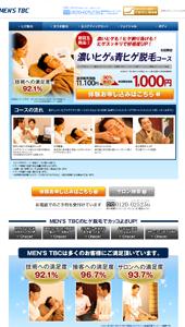 ヒゲ脱毛キャンペーン  MEN'S TBC