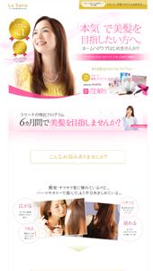 ラサーナ美髪プログラムセット  ラサーナ公式サイト