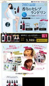 日本の柔軟剤を世界レベルへ。「着る香水」香りのセレブ柔軟剤 ランドリン[Laundrin]|通販モール・セルメディ