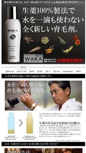 生薬育毛剤WAKA[ワカ]公式通販  発毛促進・脱毛予防ならWAKA