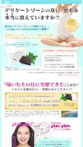 【デリケートゾーン】の臭いと黒ずみケア!ジャムウ・トリプル・クリアソープ