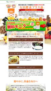 万田酵素プラス温無料お試しセット │ 万田発酵株式会社
