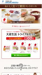 健康に朝一番 大麦生活|【大塚製薬の公式通販】オオツカ・プラスワン