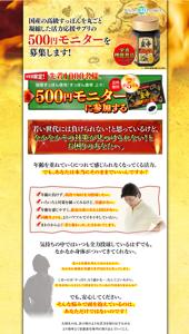 国産の高級すっぽんを丸ごと凝縮した活力復活サプリの500円モニターを募集します! | ダイレクトテレショップ