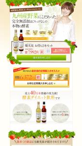 完全無添加 九州産野菜にこだわった酵素 優光泉(ゆうこうせん)公式サイト