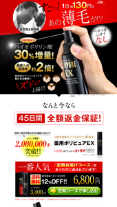 注目の薬用育毛剤ポリピュアEX|育毛剤「ポリピュアEX」