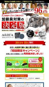AGICA - アジカ公式サイト 初回ご購入キャンペーン