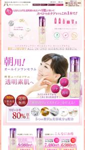EXLUXURY エクスラグジュアリー オールインワン モーニング セラム 【オールインワン 美容液】:未来化粧品