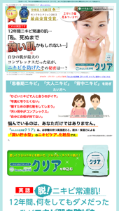 【公式】ニキビ肌を防ぐスキンケア『みんなの肌潤糖(はだじゅんとう)【クリア】』